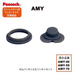 「メール便可」ピーコック部品 ステンレスボトル AMYワンタッチマグ用 せんパッキンふたパッキンセット AMY-SNFTP|shop-e-zakkaya