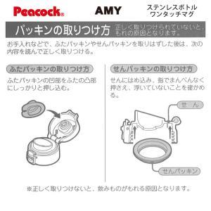「メール便可」ピーコック部品 ステンレスボトル AMYワンタッチマグ用 せんパッキンふたパッキンセット AMY-SNFTP|shop-e-zakkaya|03