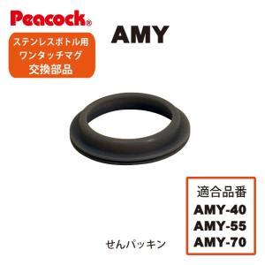 「メール便可」ピーコック部品 ステンレスボトル マグタイプ AMY ワンタッチマグ用 せんパッキン AMY-SNP|shop-e-zakkaya