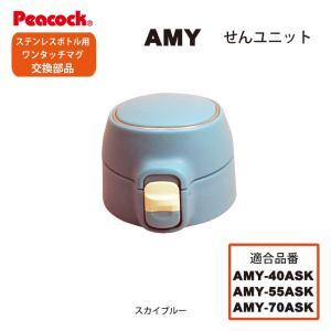 ピーコック「交換部品」 ステンレスボトル AMY ワンタッチマグ用 せんユニット スカイブルー AMY-SNU-ASK shop-e-zakkaya