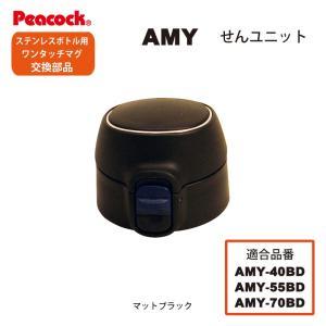 ピーコック「交換部品」 ステンレスボトル AMYワンタッチマグ用 せんユニット マットブラック AMY-SNU-BD shop-e-zakkaya