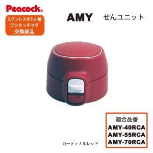 ピーコック「交換部品」 ステンレスボトル  AMY ワンタッチマグ用 せんユニット カーディナルレッド AMY-SNU-RCA shop-e-zakkaya