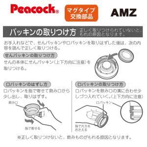 「メール便可」ピーコック部品 ステンレスボトル マグタイプ AMZ-40用飲み口パッキン AMZ-40-NKP shop-e-zakkaya 03