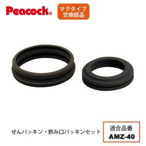 「メール便可」ピーコック部品 ステンレスボトル AMZ-40用せん 口パッキンセット  AMZ-40-SNNKP shop-e-zakkaya