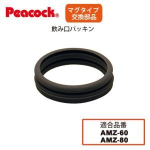 「メール便可」ピーコック部品 ステンレスボトル マグタイプ AMZ-60/80用飲み口パッキン AMZ-60_80-NKP|shop-e-zakkaya