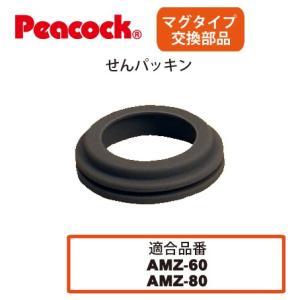 「メール便可」ピーコック部品 ステンレスボトル マグタイプ AMZ-60/80用 せんパッキン AMZ-60_80-SNP|shop-e-zakkaya