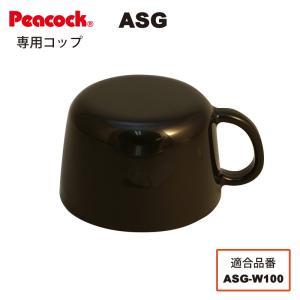 ピーコック 「2WAYボトル用コップ」2WAY ステンレスボトル  ASG-W100P/ABK用コップ ブラック ASG-KPO-P-ABK|shop-e-zakkaya