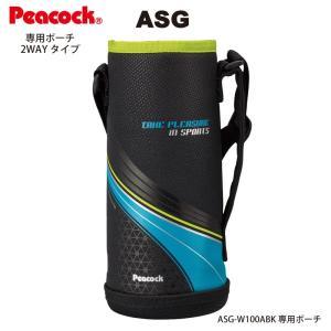 ピーコック 「コップ付ボトル用カバー」2WAY ステンレスボトル ASG-W100ABK用ポーチ ブルーブラック ASG-pc M1-ABK|shop-e-zakkaya