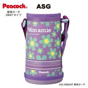 ピーコック 「コップ付ボトル用カバー」2WAY ステンレスボトル ASG-W80AVF用 ポーチ パープルフラワー ASG-pc M1-AVF|shop-e-zakkaya
