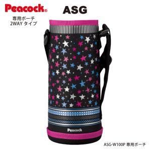ピーコック 「コップ付ボトル用カバー」2WAY ステンレスボトル ASG-W100P用ポーチ ピンクスター ASG-pc M1-P|shop-e-zakkaya