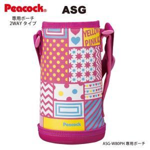 ピーコック 「コップ付ボトル用カバー」2WAY ステンレスボトル ASG-W80PH用ポーチ ピンクハート ASG-pc M1-PH|shop-e-zakkaya