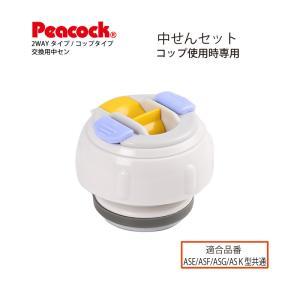 「交換部品」 「2WAY用中せんセット」2WAY ステンレスボトル ASG 中せんセット(せんパッキン付)  ASG-SNS(ピーコック魔法瓶工業)|shop-e-zakkaya