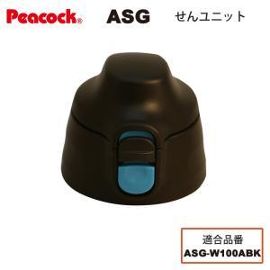 ピーコック 「交換部品」 「2WAY用せんユニット」2WAY ステンレスボトル ASG せんユニット ブルーブラック  ASG-SNU-ABK|shop-e-zakkaya
