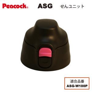 ピーコック 「交換部品」 「2WAY用せんユニット」2WAY ステンレスボトル ASG せんユニット ピンクスター  ASG-SNU-P|shop-e-zakkaya