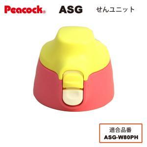 ピーコック 「交換部品」 「2WAY用せんユニット」2WAY ステンレスボトル ASG せんユニット ピンクハート  ASG-SNU-PH|shop-e-zakkaya