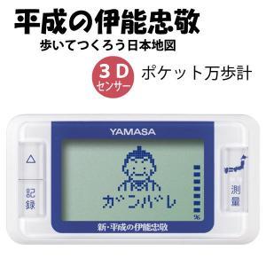 「ゲームポケット万歩」新平成の伊能忠敬YAMASAポケット万歩計(3Dセンサー) GK-700BL(山佐時計計器) ギフト|shop-e-zakkaya