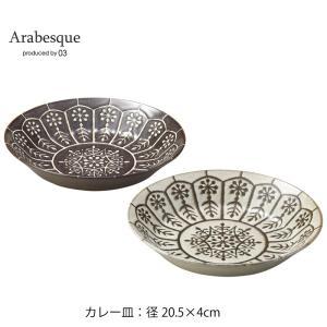 Arabesque(アラベスク)は、一般的に「アラビア風」という意味があり、 具体的にはイスラム美術...
