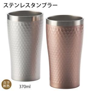 真空二重構造 ダイアナ サーモ ステンレス タンブラーペアセット 05677|shop-e-zakkaya