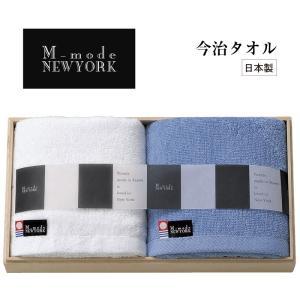 「M-mode New York」 今治タオル フェイスタオル2枚セット ホワイト ブルー (木箱入) 07005 マルサン近藤|shop-e-zakkaya