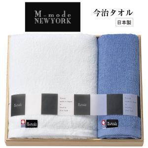 「M-mode New York」 今治タオル バスタオル フェイスタオルセット ホワイト ブルー (木箱入) 07007 マルサン近藤|shop-e-zakkaya