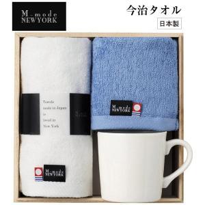 M-mode New York今治タオル ライフセット ブルー (タオル マグカップ)(木箱入)07023 マルサン近藤|shop-e-zakkaya