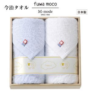 「fuwa moco」 今治タオルフェイスタオル ブルー ホワイト 2枚組 (木箱入) 07201 マルサン近藤|shop-e-zakkaya