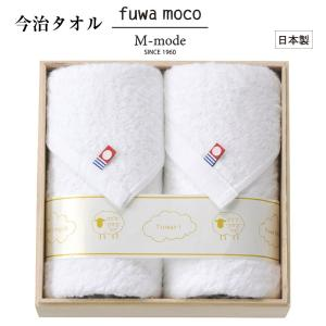 「fuwa moco」 今治タオルフェイスタオル ホワイト 2枚組(木箱入) 07202 マルサン近藤|shop-e-zakkaya