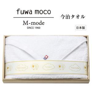 「fuwa moco」今治タオル バスタオル ホワイト (木箱入) 07203 マルサン近藤 (4546410072030)|shop-e-zakkaya