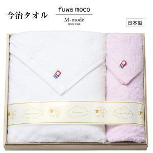 「fuwa moco」 今治タオル タオルセット ピンク (バスタオル フェイスタオル) (木箱入) 07204 マルサン近藤|shop-e-zakkaya