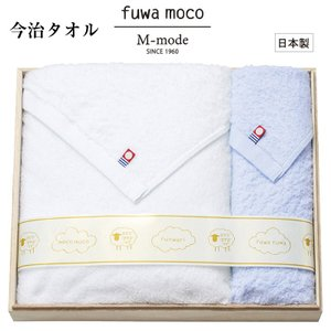 「fuwa moco」 今治タオル タオルセット ブルー (バスタオル フェイスタオル) (木箱入) 07205 マルサン近藤|shop-e-zakkaya