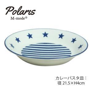 星柄がお洒落な飾らない、デイリーユースな器。 ◆商品サイズ/径21.5×高さ4cm ◆材質/磁器 ◆...