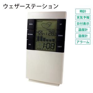 天気予報時計 6種類の機能を持つ ウェザーステーション D3082 (4560331993694)|shop-e-zakkaya