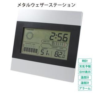 天気予報時計 メタルウェザーステーション D3096  (4560331993755)「時計」「温度計」「湿度計」「アラーム」|shop-e-zakkaya
