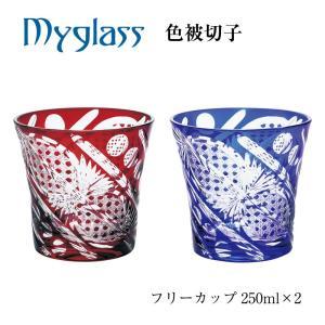 切子グラス マイグラス 八角かごめフリーカップペアーセット CO-20-21|shop-e-zakkaya