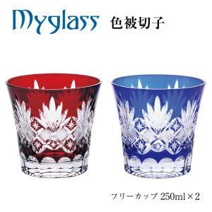 切子グラス マイグラス きらりフリーカップペアーセット CO-22-23|shop-e-zakkaya
