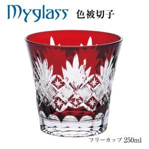 切子グラス マイグラス きらりフリーカップ 赤 CO-22RD|shop-e-zakkaya