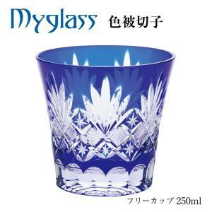 切子グラス マイグラス きらりフリーカップ 青 CO-23BL|shop-e-zakkaya
