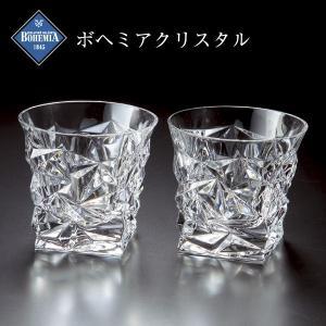 「ボヘミアクリスタル」クリスタルマイグラス GLACIER (グラシア)ペアーロックグラス CZ-52-2|shop-e-zakkaya