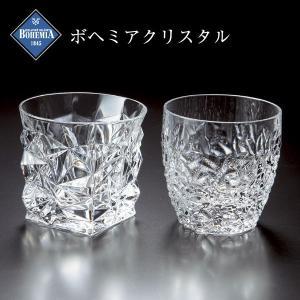 「ボヘミアクリスタル」クリスタルマイグラス GLACIER&NICOLETTE ペアーロックグラスセット CZ-52-62|shop-e-zakkaya