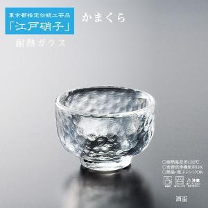 「耐熱ガラス」江戸硝子 かまくら 酒盃 KK-6129(日本製)食洗機対応|shop-e-zakkaya