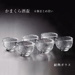 まとめ買い「耐熱ガラス」江戸硝子 かまくら 酒盃 6個 KK-6129-6P(日本製)食洗機対応|shop-e-zakkaya