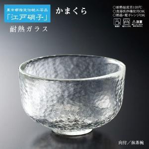 「耐熱ガラス」江戸硝子 かまくら 向付/抹茶碗 KK-6130 (日本製)|shop-e-zakkaya