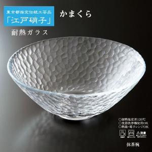 「耐熱ガラス」江戸硝子 かまくら抹茶碗 KK-6132 (日本製)|shop-e-zakkaya