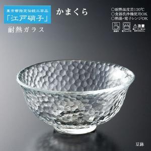 「耐熱ガラス」江戸硝子 かまくら 豆鉢 KK-6133 (日本製) 食洗機対応|shop-e-zakkaya
