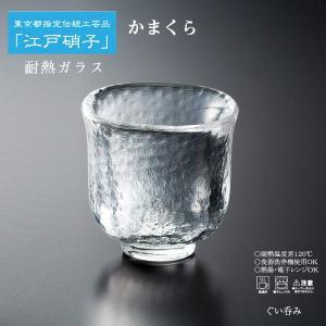 「耐熱ガラス」江戸硝子 かまくら ぐい呑み KK-6134(日本製)食洗機対応|shop-e-zakkaya