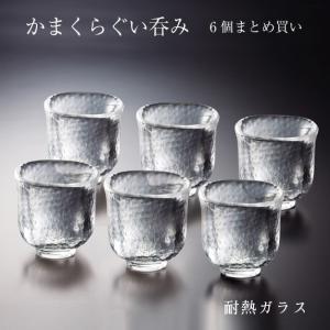 まとめ買い「耐熱ガラス」江戸硝子 かまくら ぐい呑み 6個 KK-6134-6P(日本製)食洗機対応|shop-e-zakkaya