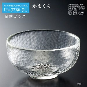 「耐熱ガラス」江戸硝子 かまくら 小付 KK-6135 (日本製) 食洗機対応|shop-e-zakkaya
