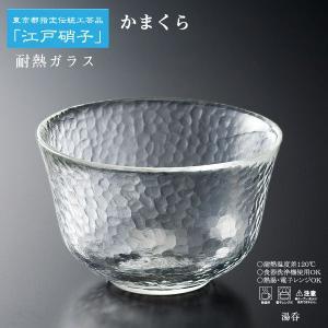 「耐熱ガラス」江戸硝子 かまくら 湯呑 KK-6137 (日本製) 食洗機対応|shop-e-zakkaya