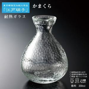 「耐熱ガラス」江戸硝子 かまくら徳利(約2合)350ml KK-6138(日本製)食洗機対応|shop-e-zakkaya