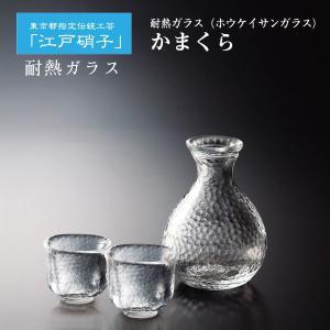 「耐熱ガラス」江戸硝子 かまくら 酒器セット(約2合徳利&ぐい呑み2個) KK-6138-34 食洗機対応|shop-e-zakkaya